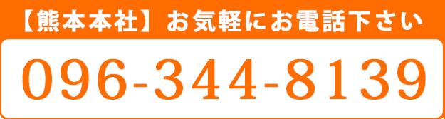 熊本本社:096-344-8139